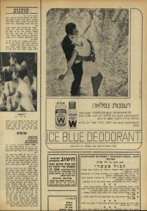 העולם הזה - גליון 1659 - 18 ביוני 1969 - עמוד 28 | קולנוע (המשך מעמוד )27 הגודל שלו שלושים וחמישה מילימטר, והוא ציבעוני, ורואים אותו בעבודה, מצלם אברים שונים של נערות, ומחבר אותם ביחד לכל מיני דברים אבסטרקטים,