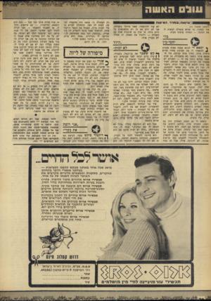 העולם הזה - גליון 1659 - 18 ביוני 1969 - עמוד 30 | ונול האשה __; 3שינאה[ 3חדד״ המיטות (המשך מעמוד )29 פור כפתור, עד שהיא מואילה לעשות לי את הטובה — ובאיזה פרצוף חמוץ. בלי יחסי-מין לא עזר להרן שתי, שאני מיותר