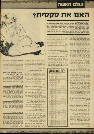 העולם הזה - גליון 1659 - 18 ביוני 1969 - עמוד 33 | עול האשה האם את סקסית* האם את סקסית בכללן סקסיות, כידוע לד, היא מתת־אל. את יכולה להיות יפיפייה לא־נורמלית — וסקסית כמו חתיכת דיקט. ואת יכולה להיות מכוערת —