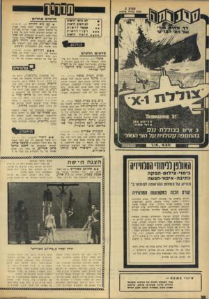 העולם הזה - גליון 1659 - 18 ביוני 1969 - עמוד 38 | שסשסס שבוע 2 הצגת בכורה עולמית לא כדאי לראות לא חשוב לראות אפשר לראות רצוי לראות חובה לראות סרטים אחרים * עם בוא החורף (ח! ,תל־אביב) הוכחד, לכך שאפשר לקחת