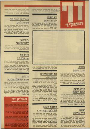 העולם הזה - גליון 1659 - 18 ביוני 1969 - עמוד 4 | על כל פנים: בימים האחרונים שוב התרבו הפגישות וההתייעצויות של מקורבי דיין, הלוחצים עליו יותר ויותר לפרוש. לא רוצים להיות וו״כים שניים שכבר הודיעו, כי אינם