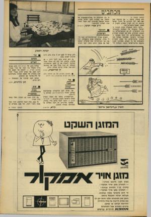 העולם הזה - גליון 1659 - 18 ביוני 1969 - עמוד 5 | מכתבים (המשך מעמוד )3 היא עובדה קיימת — אם מרוצים מכך ואם לאו. לכן דיבורים על חיסול ישראל גורמים רק ;זק לעניין השלום ולעניין המאבק האנטי־אימפריאליסטי. ״יותר