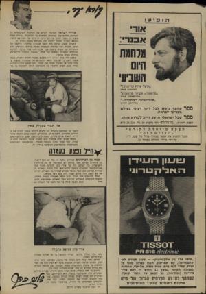העולם הזה - גליון 1663 - 16 ביולי 1969 - עמוד 2 | אודי אבנדי: מלחמת היו ס אזרחי ישראל התרגלו לקרוא את הידיעות השיגרתיות על תקריות, חילופי־אש, פשיטות, פשיטות־נגד וקורבנות בג־זרת תעלת סואץ. הן הפכו לחלק מן