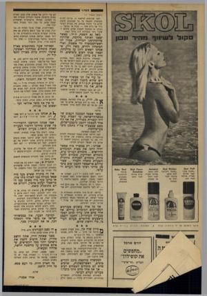 העולם הזה - גליון 1663 - 16 ביולי 1969 - עמוד 28 | אין זה מיקרה שאדם בעל מוח צבאי מעולה כמו האלוף מתי פלד, או מדען בעל מוח מאומן כמו הפרופסור יעקוב טלמון, דוגלים אף הם בתוכנית כזאת.