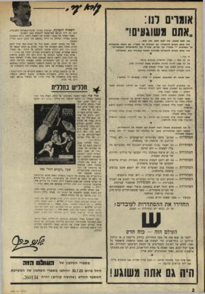 העולם הזה - גליון 1664 - 23 ביולי 1969 - עמוד 2   חללית נוסקת למוום. … אגב המילה חללית, בה משתמשים ברדיו, בעיתונים, בספרי־מדע: היא נוצרה בסדנה הלשונית של העולם הזה. … חללית — כלי־תובלה לתנועה בחלל.