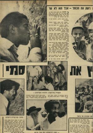 העולם הזה - גליון 1664 - 23 ביולי 1969 - עמוד 21 | הוא קיבל ב מ תנ ה מפת תבליט של ירושלים מ ה אלוף רחבעם זאבי, נישק א ת הכותל ולחץ כל יד שהו שטה אליו.