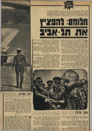 העולם הזה - גליון 1665 - 30 ביולי 1969 - עמוד 16 | בפעם הראשונה מאז מלחמת ששת־הימים, חדרו ביום הראשון השבוע רביעיות של מטוסי קרב־הפצצה מצריים מדגם סוחוי 7לחצי האי סיני, תקפו והפציצו מוצבים ישראליים, מבלי שאיבדו