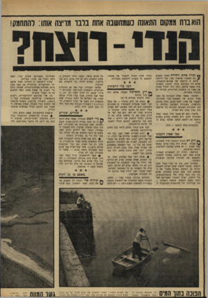 העולם הזה - גליון 1665 - 30 ביולי 1969 - עמוד 19 | ובדה אחת ויחידה הפכה השבוע את הסנטור אדוארד (טד) קנדי לרוצח: היתר. … בעשותו זאת, נהג טד קנדי כנבל שאין דוגמתו. … קנדי השתתף במאמצים אלו באורח פעיל, שחה במים