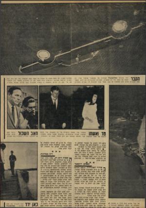 העולם הזה - גליון 1665 - 30 ביולי 1969 - עמוד 20 | קנדי לובש לצווארו חגורה אורטופדית, בעיקבות חבטה שספג בתאונה. הבעתה של אשת הסנאטור קנדי חתומה וקפואה ולא ניתן ללמוד ממנה על רגשותיה. … #הודאה מיידית מצידו של