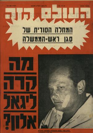 העולם הזה - גליון 1666 - 6 באוגוסט 1969