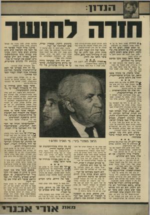 העולם הזה - גליון 1668 - 20 באוגוסט 1969 - עמוד 11 | * ש להודות לאיסר הראל על כך שהחזיר אותנו לראשית ימי החמישים. כי רכים שפחו. רכים היו אז צעירים מדי, או רחוקים מדי, כדי לדעת. ורכים אינם רוצים לדעת. חשוב מאוד