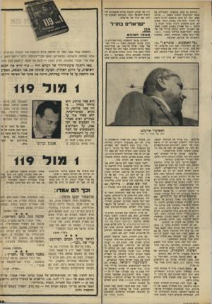 העולם הזה - גליון 1668 - 20 באוגוסט 1969 - עמוד 19 | פועלים גם סתם פושעים, המגדילים את מספר הקורבנות החפים מפשע — גברים, נשים וטף. הם אינם מהססים לזרוק רימון או לטמון חומר־נפץ במקום הומה מאדם. הם אינם מהססים