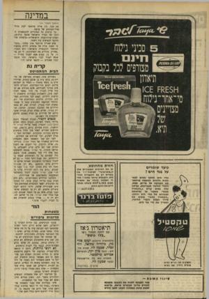 העולם הזה - גליון 1668 - 20 באוגוסט 1969 - עמוד 26 | במדינה (המטון מעמוד )19 את הכל, בין אריה פרוטפר לבין גדולי אילי־הטרטים של צרפת. כך קיימים כל הסיכויים להתגשמות חלומו של הצייר הישראלי שהפך קולנוען,