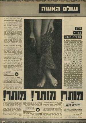 העולם הזה - גליון 1668 - 20 באוגוסט 1969 - עמוד 29 | עול האשה מבלי שתאהבי אותו. רוצה — אבל פוחדת. זהו פחד מיותר: הבילוי במיטה אינו זקוק להצדקה מבחוץ. הגישה האבסורדית הזו ליחסי המין היא המשך ישיר של הגישה