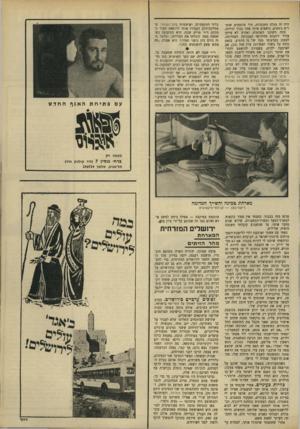 העולם הזה - גליון 1668 - 20 באוגוסט 1969 - עמוד 35 | היה זה מגלה התנגדות, היו מוזעקים שוטרים נוספים, נושאים אותו אחר כבוד לניידת. עתה השתנו השיטות, ואזרח לא צייתן עלול ליהנות מחידושי הטכניקה האחרונה, לספוג