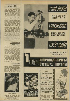 העולם הזה - גליון 1668 - 20 באוגוסט 1969 - עמוד 6 | מכתבים (המשך מעמוד )5 צה״ל, שהוכיחו את מחלתו. ברם, הוא לא הובא בפני רופא. כאשר, לאחר התאפקות וייסורים רבים, נפלטה צ1אתו על מיטתו בתא הכלא, הוא הושלך לצינוק