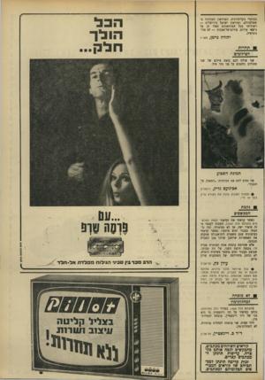 העולם הזה - גליון 1668 - 20 באוגוסט 1969 - עמוד 7 | הבל הולך בברקלי בקליפורניה, המוזיאון המודרני ב־שטוקהולם, ומוזיאון ישראל בירושלים — ויצירותי בכל המוזיאונים האלו הן על נושאי עירום. עירום־של־אמנות — לא