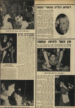 העולם הזה - גליון 1669 - 27 באוגוסט 1969 - עמוד 25 | דה כשהגיעה לארץ, לא היו משה דיין, או ירושלים של זהב, או אפילו שלום. קודם כל למדד.