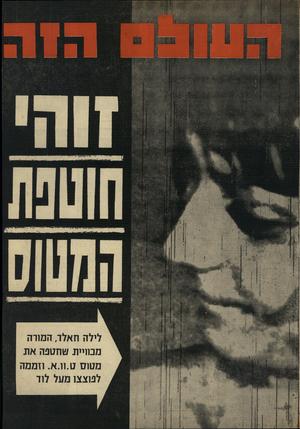 העולם הזה - גליון 1670 - 3 בספטמבר 1969