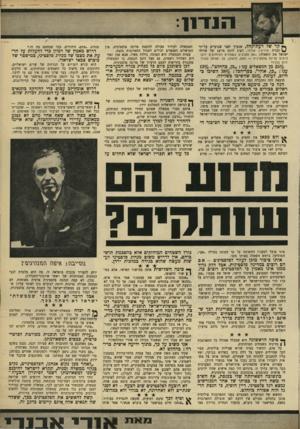 העולם הזה - גליון 1670 - 3 בספטמבר 1969 - עמוד 7 | גולדה מאיר, אבא אבן ואחרים הצהירו רשמית, גם מעל דוכן הכנסת, כי הממשלה מתנגדת בחריפות לעצם הרעיון של מדינה פלסטינית. לכן משוכנע כיום כל מנהיג בגדה המערבית שאם