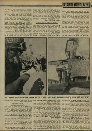 העולם הזה - גליון 1671 - 10 בספטמבר 1969 - עמוד 16 | פלסטינית הוא ביטחוניסט מובהק, איש צמרת צה׳׳ל עד לא מכבר — אותו אלוף (מיל ).מתי פלד.