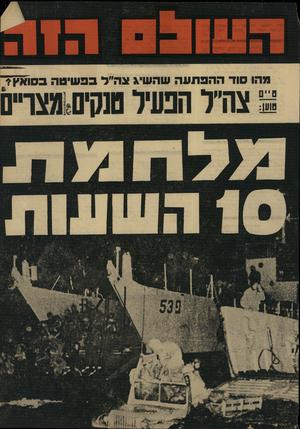 העולם הזה - גליון 1672 - 17 בספטמבר 1969