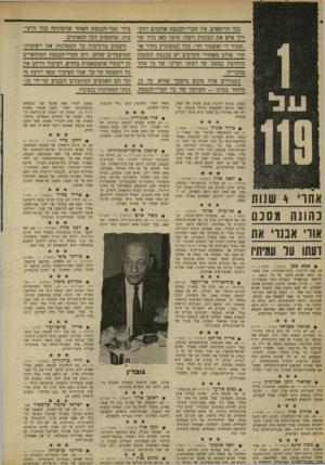 העולם הזה - גליון 1672 - 17 בספטמבר 1969 - עמוד 12   בידי חבר־הכנסת האחד שהשתתף בכל הישי־בות, שהקשיב לכל הנאומים. השבוע מרכיבות כל המפלגות את רשימות־המועמדים שלהן. רוב חברי-הכנסת המתוארים כן ייבחרו אוטומאטית