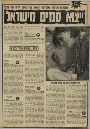 העולם הזה - גליון 1672 - 17 בספטמבר 1969 - עמוד 20   לעבור את הגבול האמריקאי; אבל אינני פוחדת. ״ככלות הכל — מי לא מוכנה לסכן שנה של חייה, תמורת האפשרות ללמוד בצורה מסודרת?״ חי על חשבון התיירת ן איננה בודדה.