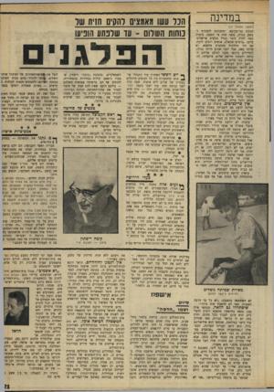 העולם הזה - גליון 1672 - 17 בספטמבר 1969 - עמוד 21   במדינה (המשך מעמוד )17 חניכת בני־עקיבא, ומתכוונת להצטרף למשק בגולן, מפני שזה צו השעה. עופרה באד, לחלק דואר בגלל מניעים אדיאליס־טיים :״בימים שכאלה, אנשים רוצים