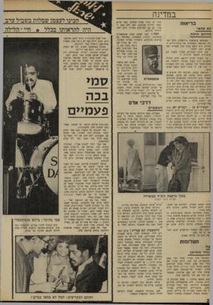 העולם הזה - גליון 1672 - 17 בספטמבר 1969 - עמוד 22   במדינה בריאות לא כד אי כ היו ת הו כ ה כשתושב מוסרארה בירושלים נזקק לעזרת המרפאה המקומית של קופת־חולים הכללית, הוא חושב בדרך כלל פעמיים לפני שהוא יוצא לדרכו.