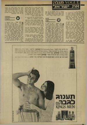 העולם הזה - גליון 1672 - 17 בספטמבר 1969 - עמוד 26   את ישראל (המשך מעמוד )19 לת, כשלפתע החל מיילל צופר־אזעקה״ ,היא מספרת לקוראותיד, הנרגשות .״מאחר שהייתי רגילה כבר יאורהות־חייהם של הישראלים, לא התרגשתי, לא