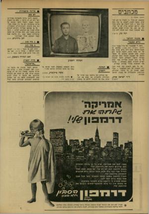 העולם הזה - גליון 1672 - 17 בספטמבר 1969 - עמוד 6   מכתבים ₪מדינה פלסטינית - לא באן (המשך מעמוד )5 ההצעה לייסד מדינה פלסטינית בארץ־יש־ראל היא לא רק גרועה — אלא גם השפלת הכבוד העצמי והשכל הישר. מקומה של מדינה