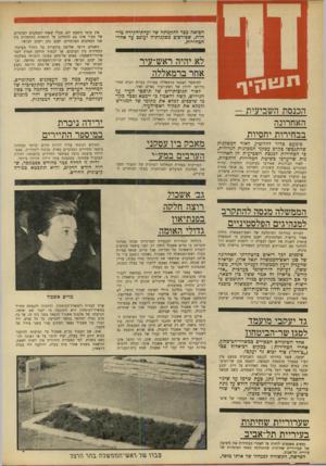 העולם הזה - גליון 1675 - 8 באוקטובר 1969 - עמוד 4 | גד יעקבי מועמד לסגו שר־הביטחוו אחד השינויים הצפויים כמשרד־הביטחון, אחרי הבחירות: במקום רב־אלחל צבי (״צ׳רה״) צור יבוא גד יעקבי.