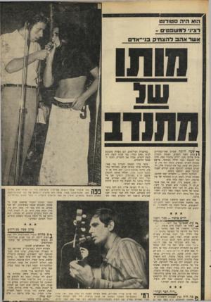 העולם הזה - גליון 1677 - 22 באוקטובר 1969 - עמוד 17   סיפר העיתונאי אורי אלוני: הייתי אז בתעלת סואץ, בשירות מילואים ליד קנטרה, ופפה בא להופיע עם הפרברים.