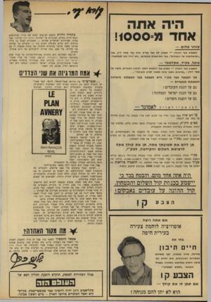העולם הזה - גליון 1677 - 22 באוקטובר 1969 - עמוד 4 | תן להם את תשובתך אתה, תן את קולך אתה לרשימת השלום והקידמה, למק״י. מק״י קיבלה בהסתדרות 11.000 קולות. מק״י מקבלת בדרך־כלל כ־ס/ס 20 קולות נוספים בכנסת. … כדי