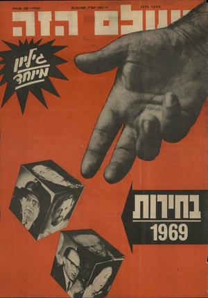 העולם הזה - גליון 1678 - 26 באוקטובר 1969 - עמוד 1 |