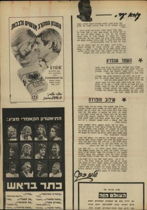 העולם הזה - גליון 1678 - 26 באוקטובר 1969 - עמוד 3 | לפני ארבע קזנים, למחרת הבחירות לכנסת הששית, כאשר התוצאות הסופיות לא היו עדיין ברורות, כתבתי את המלים האלה : ״עתה, אחרי ההישג הגדול, חייבים אנו להביט -קדימה —