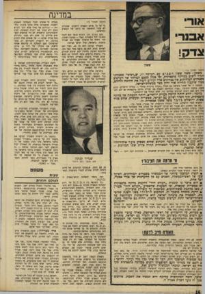 העולם הזה - גליון 1678 - 26 באוקטובר 1969 - עמוד 35 | הוא גם נוגד את גישתו של טדי קולק, ושל אישי־ביטחון נירים, כמו האלוף (מיל ).מתי
