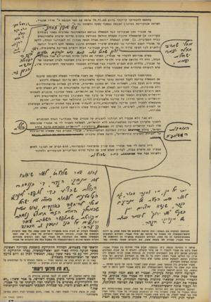 העולם הזה - גליון 1678 - 26 באוקטובר 1969 - עמוד 36 | בהתאם להנחיתך קיימתי ביום 19.11.68 שיחה עם חבר הכנסת ה׳ אורי אבנרי השיחה שנתקיימה במזנון הכנסת נמשכה כשעה והשתתף בה ה׳ . מר אבנרי טען שבקורתו נגד הממשלה בנושא