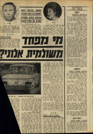 העולם הזה - גליון 1678 - 26 באוקטובר 1969 - עמוד 38 | בתפקידה ביושבת־ראש המועצה הישראלית לצרכנות, יצאה שולמית אלוני לגלח&ה נגד היבואנים הישראליים של המכונית הגרמנית אן.אס.או. בשבוע שעכר פנתה שולמית אלוני אל