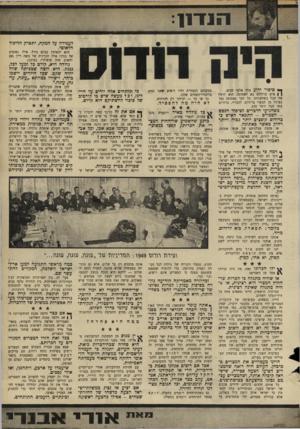 העולם הזה - גליון 1678 - 26 באוקטובר 1969 - עמוד 42 | לעמידה על המקח, יתפרק הליכוד הלאומי. הוא יתפוצץ בבום גדול. אילו נאומים של בגין? אילו הכרזות של משה דיין (אם יחשוב שזה פופולרי, כמובן). גולדה היא, קודם כל ומעל