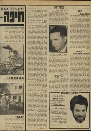 העולם הזה - גליון 1678 - 26 באוקטובר 1969 - עמוד 58 | במדינה העם הנושא הגדול מערכת הבחירות לכנסת השביעית התקרבה למעיה האחרונים. לכאורה — הכל נאמר. אך פתאום הסתבר כי הדברים החשובים באמת לא נאמרו, דווקא על־ידי