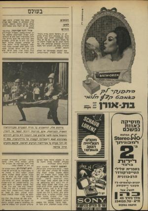 העולם הזה - גליון 1678 - 26 באוקטובר 1969 - עמוד 61 | בעולם ה מ תיס למען החיים לא רק בישראל קיימת בעיית ניתוחי־מתים. גם במקומות רבים אחרים בעולם זכתה הפתולוגיה להיות הבת החורגת של מקצוע הרפואה — גם אם לא בגלל