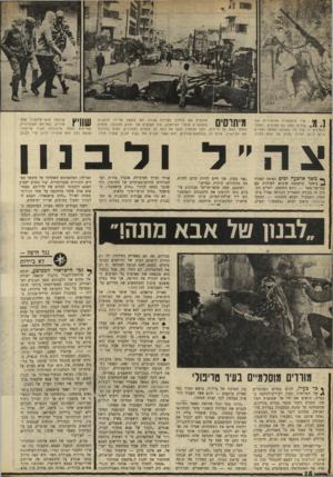 העולם הזה - גליון 1679 - 5 בנובמבר 1969 - עמוד 16 | שני מיקלענים פלסטיניים מפי | , 71 עילים נשק נגד־מטוסים. הפלס־לסטינים — תוך כדי מאבקם ההולך ומחריף מיום ליום, הפילו מסוק של צבא לבנון. משך ארבעה ימים האיצה