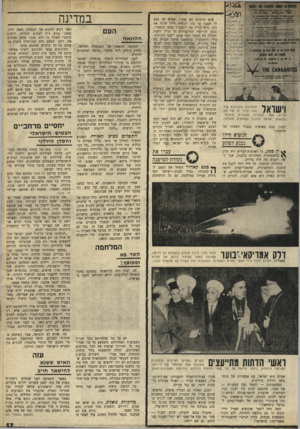 העולם הזה - גליון 1679 - 5 בנובמבר 1969 - עמוד 17 | *89.״״ 1* 1(1א 1880,119 888ז!88#ז * •1״*״ ז 11 4ן ו*10א׳ *י * א•* .ו<ט1מ4מ? 781 7 0 ^8 ^ 8171$ העתונוח הלבנונית פיר־ממה כרוז זת של הכנענים, אשר כותרתו האנגלית