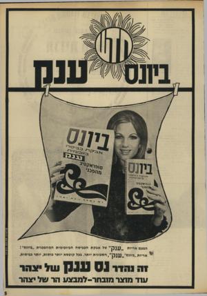 העולם הזה - גליון 1679 - 5 בנובמבר 1969 - עמוד 5 | הפעם אריזת ״ ע ] ק ״ של אבקת הכביסה הביוכימית המהפכנית ״ביונס״! ־^׳ אריזת ״ביונס׳ ׳ ע] קי /רז ס כוני ת יותר. בכל קופסא יותר כוסות, יותר כביסות. ז ה 1ה ד1 ענו !