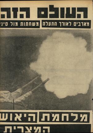 העולם הזה - גליון 1680 - 12 בנובמבר 1969