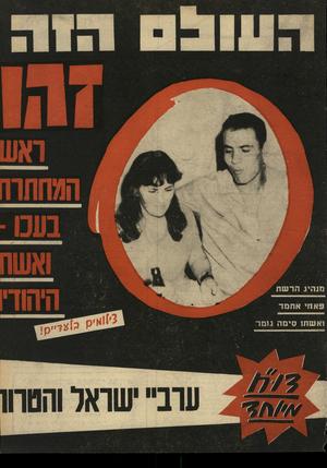 העולם הזה - גליון 1682 - 26 בנובמבר 1969