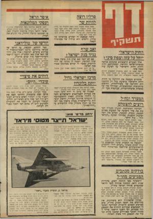 העולם הזה - גליון 1683 - 3 בדצמבר 1969 - עמוד 2 | אחד הצעדים הראשונים שתנקוט כנראה ממשלת־ישראל החדשה, לביטתורבכ, יהיה החלת החוק הישראלי על רצועת עזה וצפון סיני. … חיבור רצועת עזה לרשת החשמל הישראלית, היה הצעד