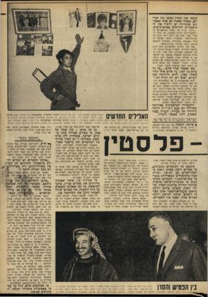 העולם הזה - גליון 1684 - 10 בדצמבר 1969 - עמוד 15 | כוונת ישראל, לדעת מצרים אלה, לספח את השטחים. … מי שקיווה כך, שוכח שאנחנו מחזיקים את מצרים בגרון, כתע־לת־סואץ. כל זמן שאנחנו נמצאים על גדת התעלה, אין מצרים